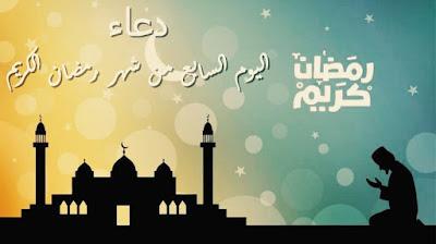 دعاء اليوم السابع 7 من شهر رمضان الكريم الموافق 23/5/2018 تعرف على دعاء اليوم السابع من شهر رمضان