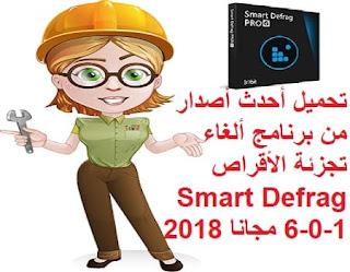 تحميل أحدث أصدار من برنامج ألغاء تجزئة الأقراص Smart Defrag 6-0-1 مجانا 2018