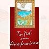 Το ταξίδι στην Ανεμούσα, Σοφία Κατάρα-Ξυλογιαννανοπούλου