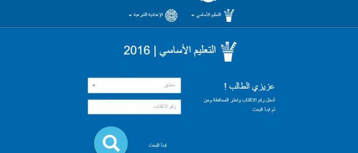 استعلم الان عن نتائج الصف التاسع 2017 سوريا برقم الإكتتاب على موقع وزارة التربية والتعليم السورية