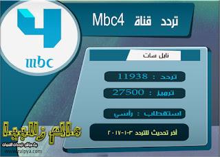 تردد mbc 4
