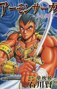 Amon Saga: Tsuki no Miko