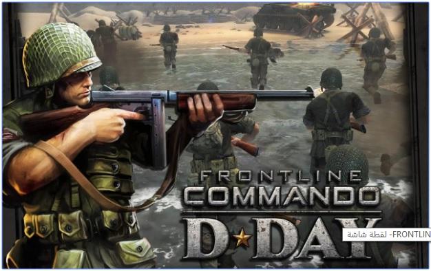 تحميل لعبة كوماندوز الشهيرة للاندرويد والهواتف الذكية إصدار جديد 3.0.4 FRONTLINE COMMANDO D-DAY.apk