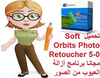 تحميل Soft Orbits Photo Retoucher 5-0 مجانا برنامج أزالة العيوب من الصور