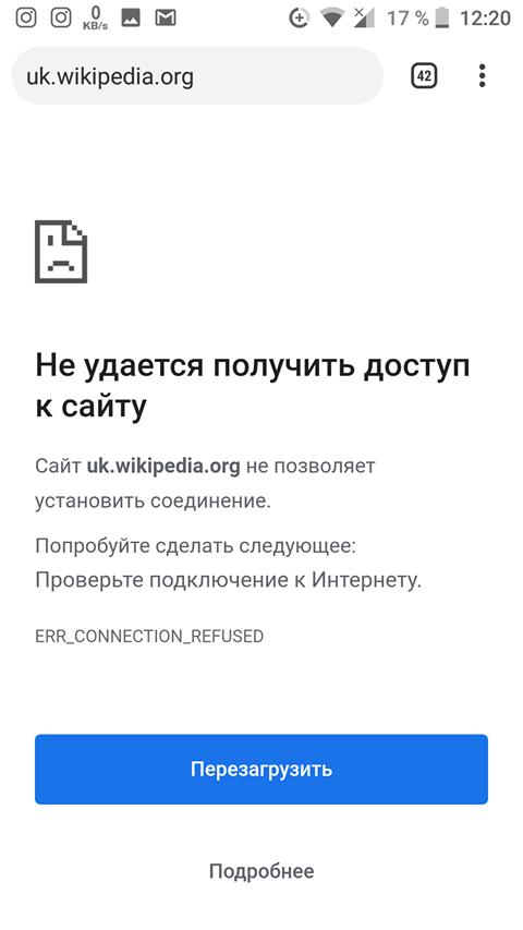 в Луганске запретили Википедию