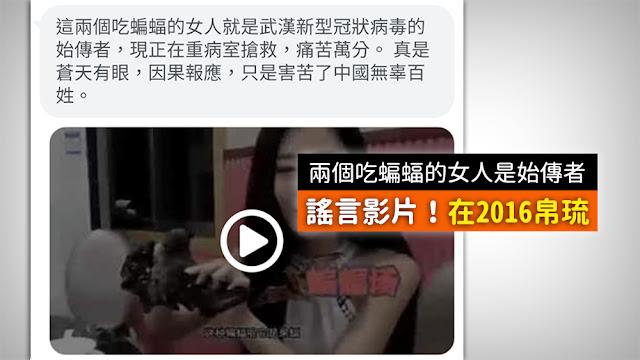 這兩個吃蝙蝠的女人 武漢新型冠狀病毒 重病室搶救 謠言 影片