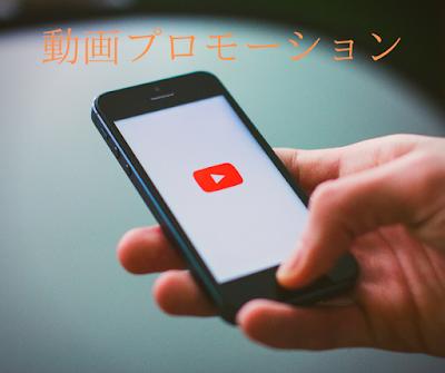 ギャップ法 動画プロモーション You Tubeでの宣伝 広報