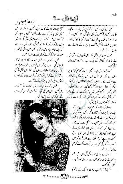 Free download Ek sawal novel by Nuzhat Jabeen Zia pdf