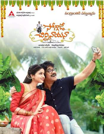 Poster Of Soggade Chinni Nayana 2016 Hindi Dual Audio 600MB HDRip 720p HEVC Free Download Watch Online downloadhub.in