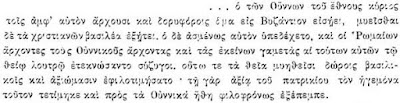 Йоан Никиуски пише, че Кубрат бил господар на всички хуни