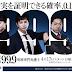 99.9刑事專門律師/刑事訴訟律師