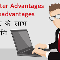 disadvantages of television essay in hindi