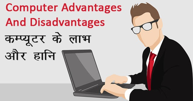 advantages and disadvantages of computer for grade 4 Start studying advantages or disadvantages of child labor grade 4 learn vocabulary, terms, and more with flashcards, games, and other study tools.