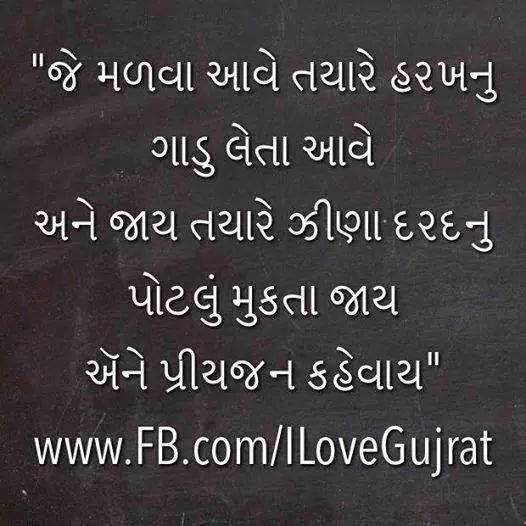 Best Love Quotes In Gujarati