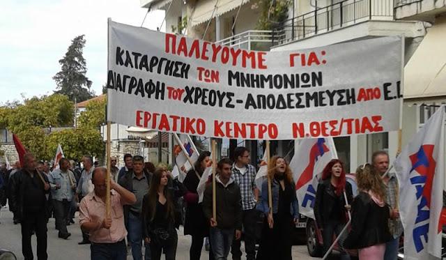 Θεσπρωτία: Αποφάσεις του Εργατικού Κέντρου Θεσπρωτίας