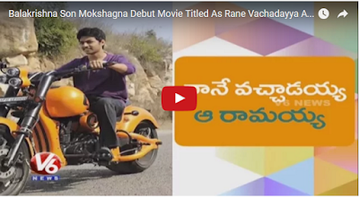 Balakrishna Son Mokshagna Debut Movie Titled As Rane Vachadayya Aa Ramayya  Tollywood Gossips