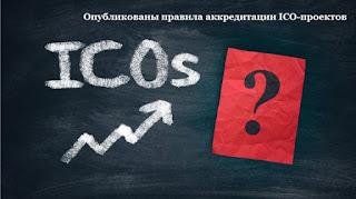 Опубликованы правила аккредитации ICO-проектов