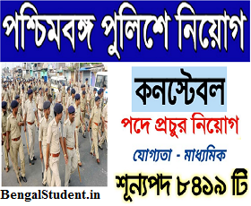West Bengal Police Recruitment 2019 - Apply Online For 8419 Posts of Constable