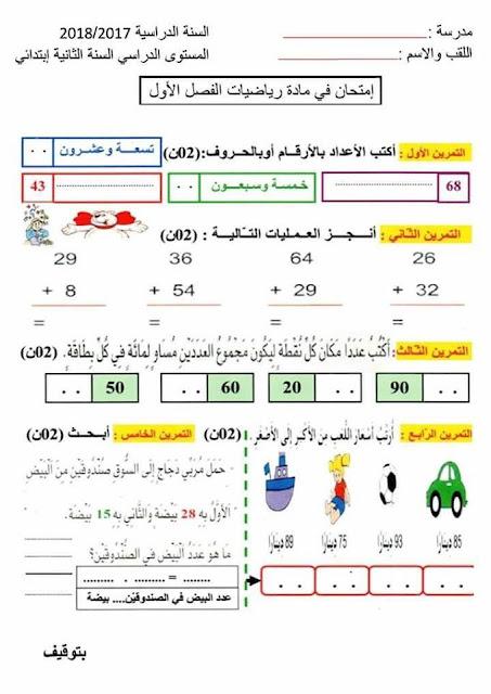 نماذج اختبارات الفصل الاول مادة الرياضيات السنة الثانية ابتدائي الجيل الثاني