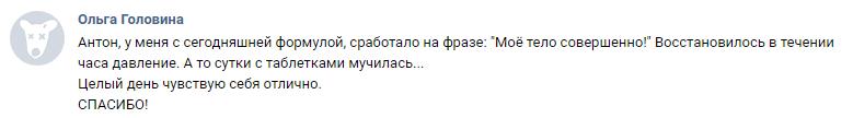 Антон Ос