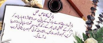 Barish Ka Khaas Amal