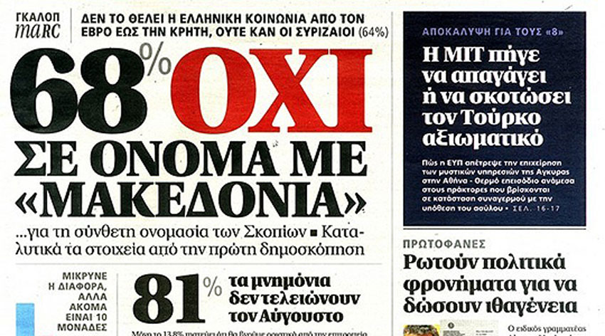 Poll: 68 percent of Greeks against term Macedonia