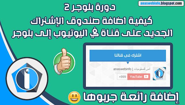 دورة بلوجر2: كيفية اضافة صندوق الإشتراك الجديد على قناة في اليوتيوب إلى بلوجر