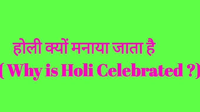 होली  क्यों मनाया जाता है ( Why is Holi Celebrated ?)