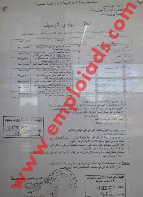 اعلان مسابقة توظيف ببلدية بوزريعة ولاية الجزائر سبتمبر 2017