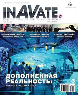 Читать онлайн журнал<br>InAVate (№7 ноябрь-декабрь 2016) <br>или скачать журнал бесплатно