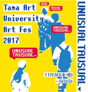 タマビ 芸祭 芸術祭 2017 多摩美術大学