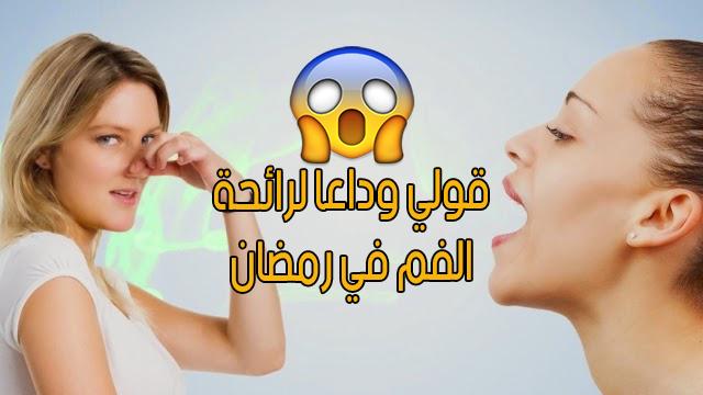 رائحة الفم في رمضان أسبابها وطرق علاجها