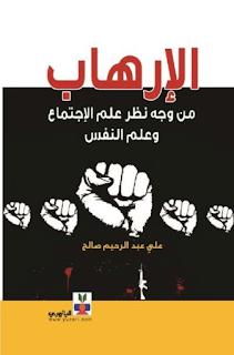 كتب حول الارهاب
