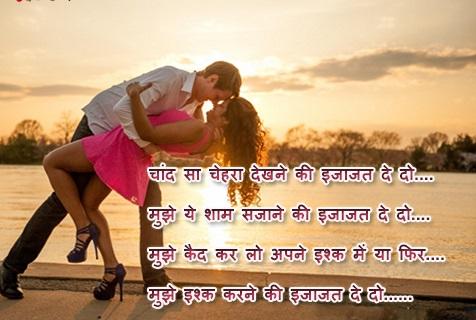 Chaand रोमांटिक शायरी - Romantic Shayari