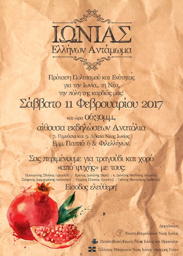 «Ελλήνων Αντάμωμα» από την Ένωση Ρουμελιωτών Νέας Ιωνίας!