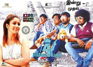 Watch Julieum 4 Perum (2017) DVDScr Tamil Full Movie Watch Online Free Download