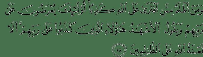 Surat Hud Ayat 18