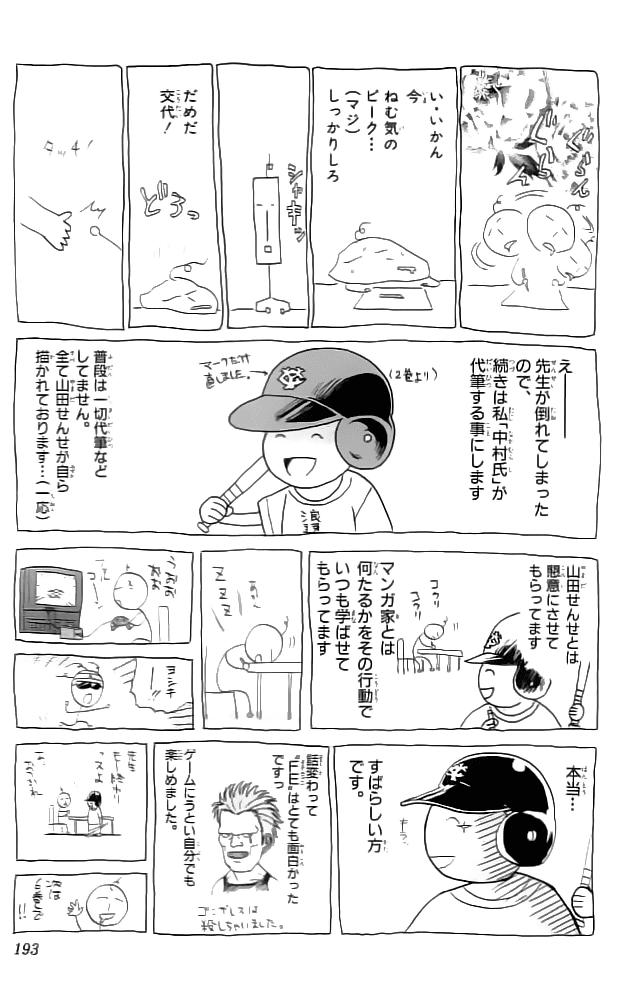 Fire Emblem - Hasha no Tsurugi chap 020 trang 53