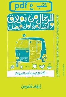 تحميل كتاب الرجال من بولاق والنساء من أول فيصل pdf إيهاب معوض