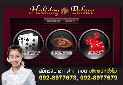 Holiday Casino Palace , Holiday