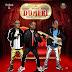Fiokee feat Davido & Peruzzi - Dumebi