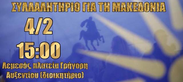 Συλλαλητήριο για την Μακεδονία και στην Κύπρο