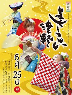 Yosakoi Tsugaru Festival 2017 poster 平成29年 第18回よさこい津軽 ポスター 弘前市 Hirosaki City
