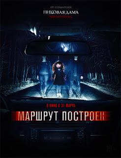 Marshrut postroen (Paranormal Drive) (2016)