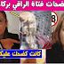 و أخـيرا بانت الحــقيقة | مغربية فضحات ضحية فتاة الراقي بركان ..كانت كضحك على المغاربة كاملين !!