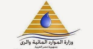 الان ننشر اخبار نتيجة مسابقة وزارة الرى 2014