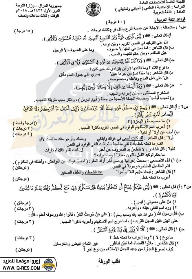 اسئلة مادة اللغة العربية للصف السادس العلمي 2018 الدور الاول %25D8%25B9%25D8%25B1%25D8%25A8%25D9%258A%2B1
