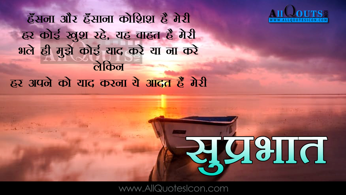 Hindi Good Morning Quotes Hd Wallpapers Life Motivation Hindi Shayari Images Www Allquotesicon Com Telugu Quotes Tamil Quotes Hindi Quotes English Quotes