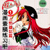 Ebook | How To Draw Manga 268