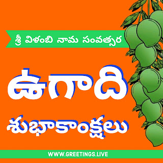 2018 Ugadi Wishes in Telugu Language